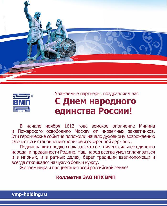 Открытки с днем единства в россии 6