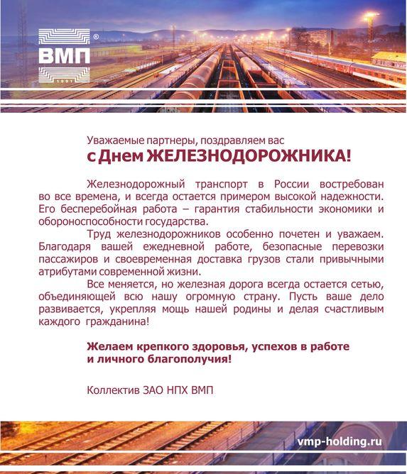 Поздравление партнеров с днем железнодорожника 16